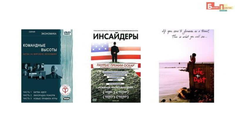 Документальные фильмы про биржу, трейдеров и финансистов