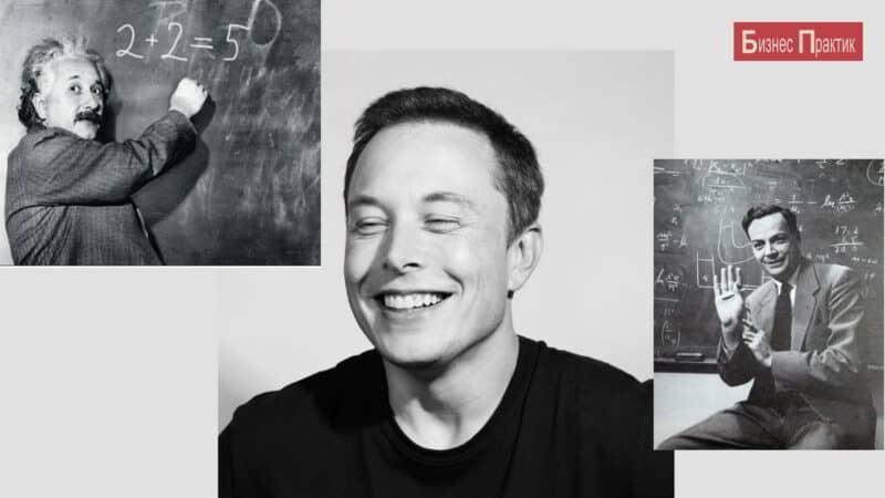 3 способа ускорить процесс обучения. Советы Эйнштейна, Маска и Фейнмана
